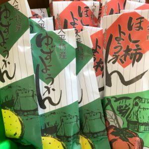 【新商品】ゆずようかん・ほし柿ようかん 数量限定販売