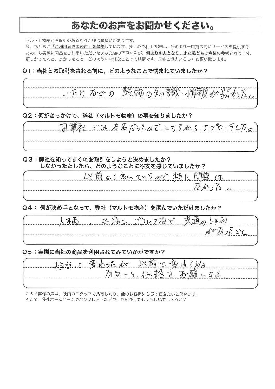 福島県 食品卸 S社様