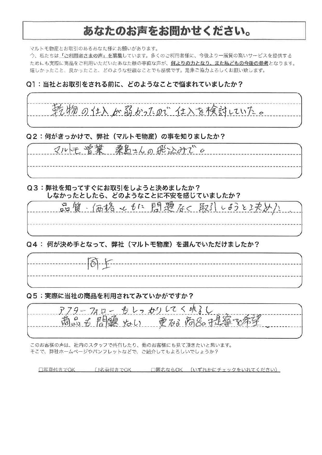 山形県 惣菜加工 S社様