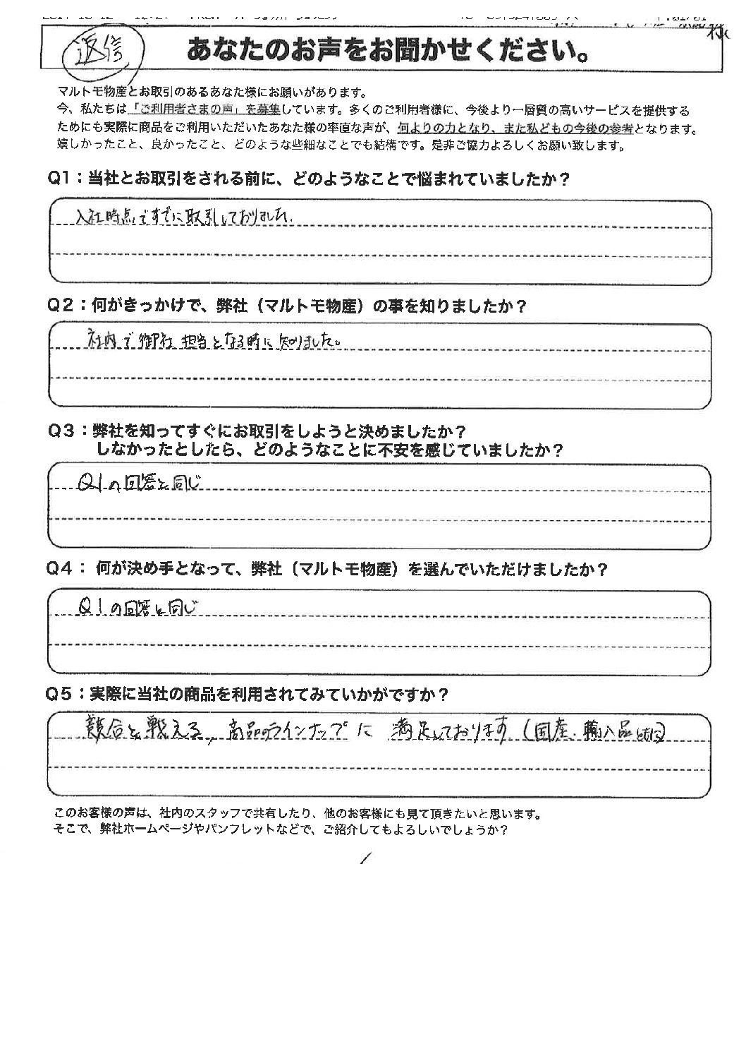 宮城県 総合食品卸 S社様