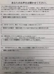 愛知県 惣菜製造メーカー M社様