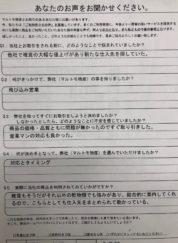 愛知県 食品卸 M社様