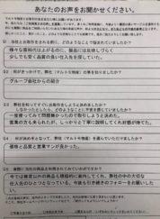 愛知県 惣菜製造業 O社様