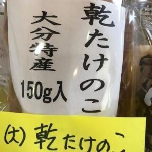 歯ごたえ抜群!【大分特産】乾たけのこ 150g入 絶賛販売中
