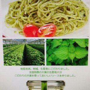 【教えてもらう前と後】田中醤油さんのジェノベーゼ風大葉ソースが紹介されました!!