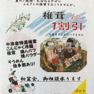 【しいたけ感謝市】7月1日~13日開催!感謝の気持ちを込めまして椎茸全品1割引!!お買い得!!