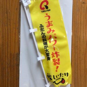 7月1日から始まる【しいたけ感謝市】の準備!!