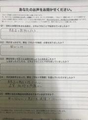秋田県 乾物卸 T社様