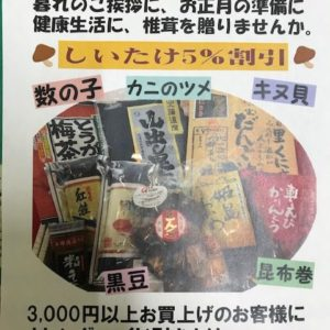 【歳末・椎茸感謝市】11/25から始まります!ご来店お待ちしております!