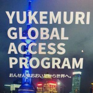 【湯けむりグローバルアクセスプログラム(YGAP)で上海での事業展開】12/9-12/13