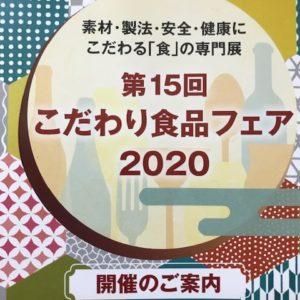 【第15回こだわり食品フェア2020】参加決定!!