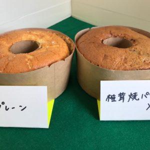 【焼椎茸パウダー入りシフォンケーキ】 花粉の時期にもオススメ!