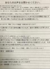大阪府 食品卸 K社様