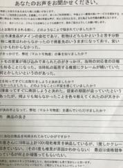 滋賀県 食品卸 F社様