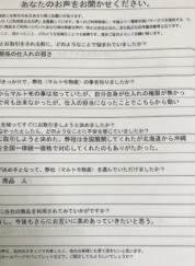 東京都 食品商社 Y社様