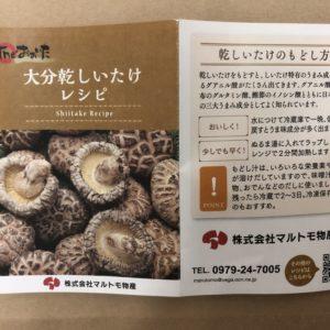 マルトモ物産のオリジナルミニレシピが出来ました!