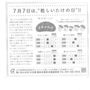 7月7日乾(ほし)椎茸の日(大分合同新聞より)