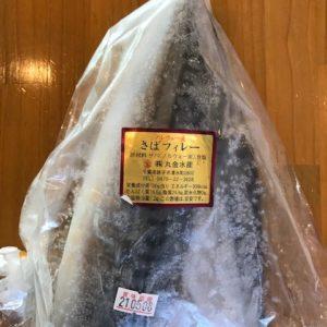 【新商品】塩さば 期間限定販売!