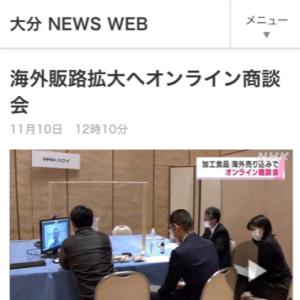 海外販路拡大へオンライン商談会
