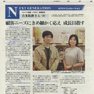 【本日掲載】大分合同新聞NEXT GENERATION枠で取り上げられました!