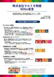 持続可能な開発目標(SDGs)宣言をしました!