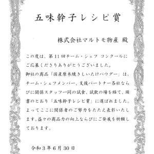 チーム・シェフ コンクール 五味幹子レシピ賞 受賞!