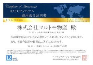 【HACCP適合証明書】マルトモ工場が認められました!
