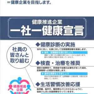 マルトモ物産は健康経営認定事業所を目指します!!